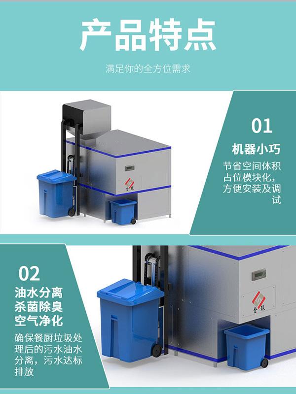 大小型自动化餐厨垃圾油水分离设备报价