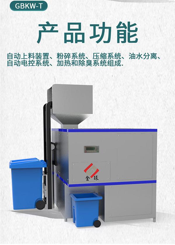 大中型全自动厨余垃圾减量设备对环境的影响