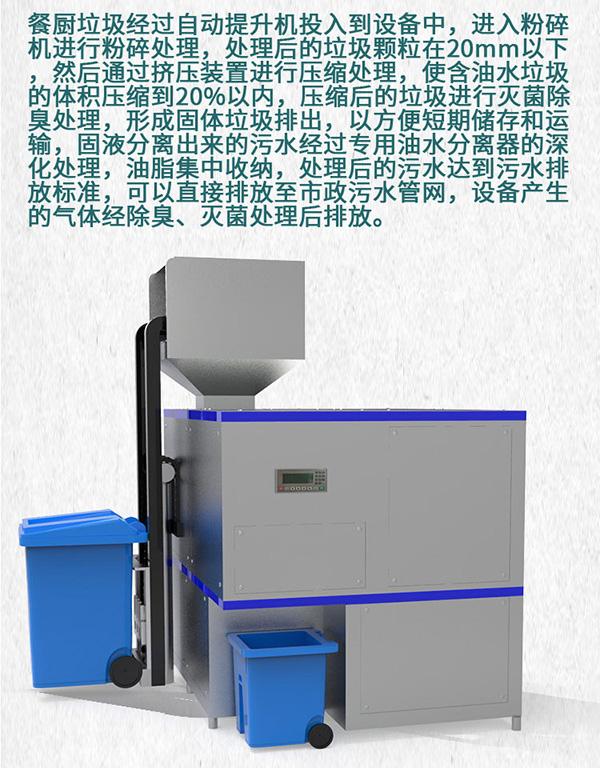 大中型环保餐饮垃圾减量处理机器采购