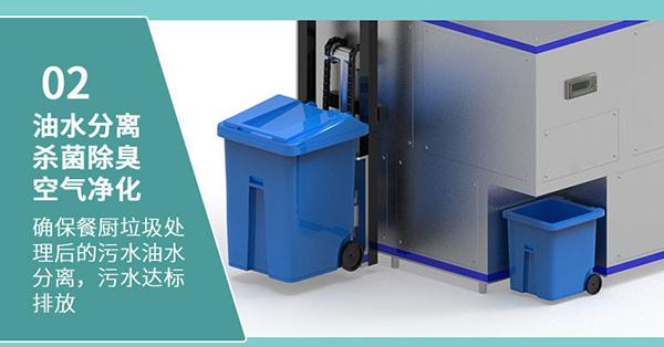 日处理10吨环保餐饮一体化垃圾处理设备作用