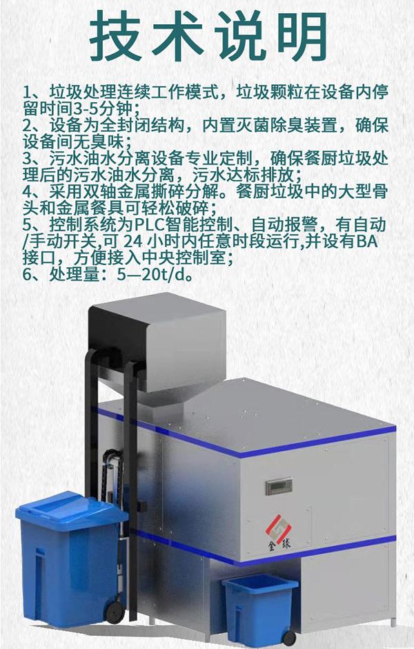 小型自动化餐厨垃圾预处理机器制造厂家