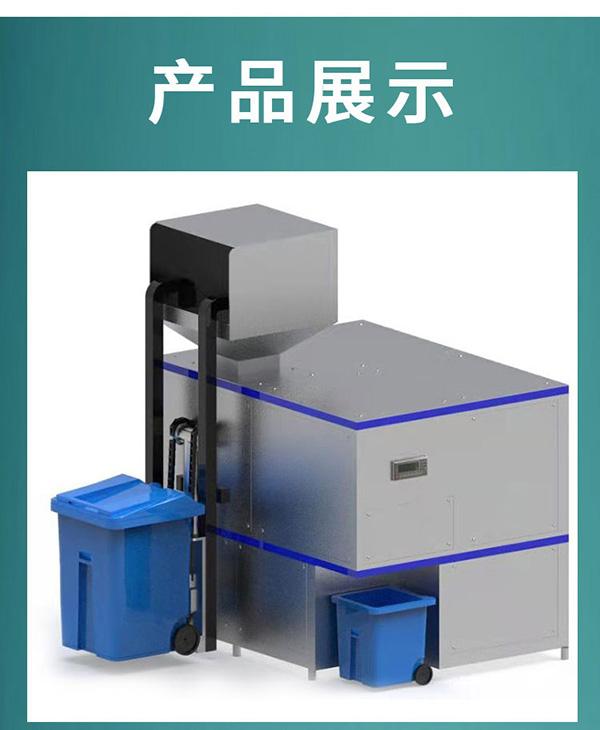 大小型自动上料厨余垃圾减量处理机器十大